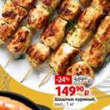 Магазин:Виктория,Скидка:Шашлык куриный, охл., 1 кг