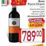 Скидка: Вино Piccini Chianti