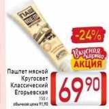 Магазин:Билла,Скидка:Паштет мясной  Кругосвет Классический Егорьевская