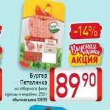 Магазин:Билла,Скидка:Бургер Петелинка