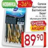 Магазин:Билла,Скидка:Салака Балтийская Балтийский берег