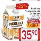 Ряженка Традиционная  , Вес: 500 г