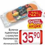 Магазин:Билла,Скидка:Булочки пшеничные  с кунжутом Коломенское