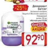 Магазин:Билла,Скидка:Дезодорант  Garnier