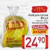 Магазин:Билла,Скидка:Хлеб для тостов  BILLA
