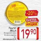 Магазин:Билла,Скидка:Паштет  BILLA