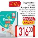 Подгузники  трусики Pampers Pants
