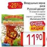 Магазин:Билла,Скидка:Воздушные зерна  риса Русский десерт