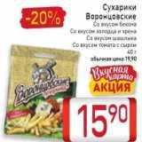 Магазин:Билла,Скидка:Сухарики Воронцовские
