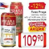 Скидка: Пиво Praga