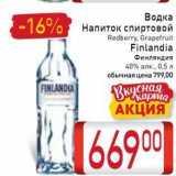 Скидка: Водка Напиток спиртовой Redberry, Grapefruit
