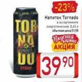 Магазин:Билла,Скидка:Напиток Tornado