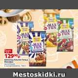 Скидка: Шоколад Альпен Гольд Максфан молочный, в ассортименте, 160 г
