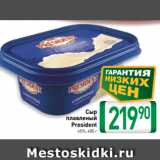 Билла Акции - Сыр плавленый President 45%, 400 г