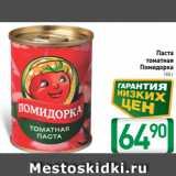 Билла Акции - Паста томатная Помидорка 140 г