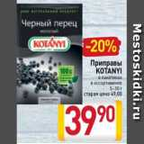 Магазин:Билла,Скидка:Приправы KOTANYI в пакетиках в ассортименте 5–30 г