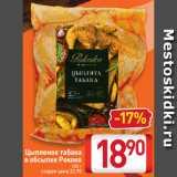Магазин:Билла,Скидка:Цыпленок табака в обсыпке Рококо 100 г