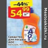 Магазин:Дикси,Скидка:Средство для посуды AOC