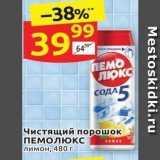 Магазин:Дикси,Скидка:Чистящий порошок ПЕМОЛЮКС