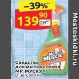 Магазин:Дикси,Скидка:Средство для мытья стекол MP. МУСКУЛ