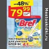 Магазин:Дикси,Скидка:Чистящее средство для унитаза БРЕФ