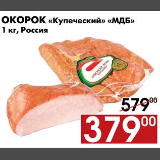 """Акция - Окорок """"Купеческий"""" """"МДБ"""""""