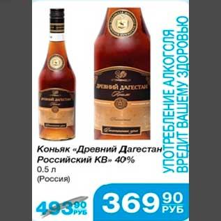 Купить Коньяк В Дагестане Ижевске
