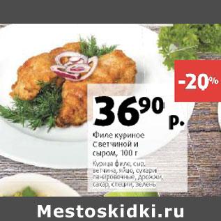 Куриное филе с ветчиной и сыром в духовке рецепт
