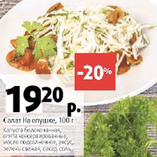 Салат на опушке