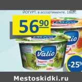 Йогурт , Вес: 180 г