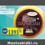 Сыр пармезан 42%