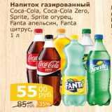 Напиток газированный Coca-Cola, Coca-Cola Zero, Sprite, Fanta