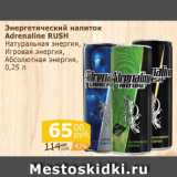 Энергетический напиток Adrenaline RUSH