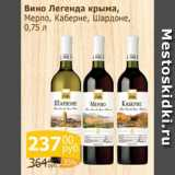 Вино Легенда Крыма Мерло, Каберне, Шардоне
