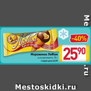 Акция - Мороженое ЛяФам