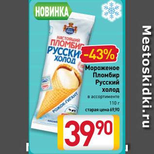 Акция - Мороженое Пломбир Русский холод