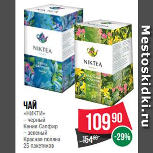 Акция - Чай  «НИКТИ»