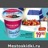 Билла Акции - Мороженое Шербет Филевское Смородина, Яблоко-груша