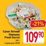 Салат Летний Окрошка Fresh Seсret, Вес: 300 г