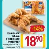 Цыпленок табака в маринаде Мираторг, Вес: 100 г