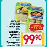Биточки куриные сливочные, 410 г/ Шницель куриный рубленый, 300 г, Троекурово, Количество: 1 шт