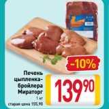 Печень цыпленка-бройлера Мираторг, Вес: 1 кг