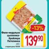 Филе-медальон цыпленка-бройлера Петелинка, Вес: 450 г