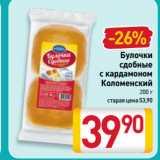 Булочки сдобные с кардамоном Коломенский, Вес: 200 г