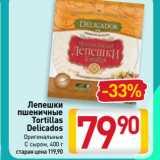 Лепешки пшеничные Tortillas Delicados Оригинальные, С сыром, Вес: 400 г