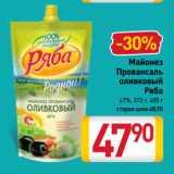 Майонез Провансаль оливковый Ряба 67%, Количество: 1 шт