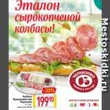 Колбаса Брауншвейгская Черкизово, Вес: 300 г