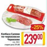 Колбаса Салями по-черкизовски Черкизово, Вес: 250 г