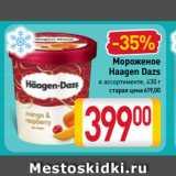 Скидка: Мороженое Haagen Dazs