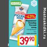 Скидка: Мороженое Пломбир Русский холод
